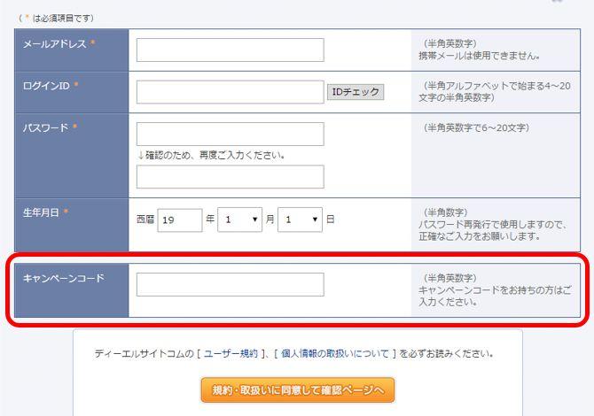 DLsiteキャンペーンコード