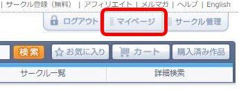 DLsiteバージョンアップ情報7