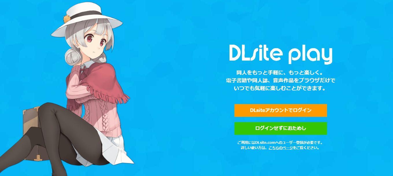 DLsitePlayログイン画面