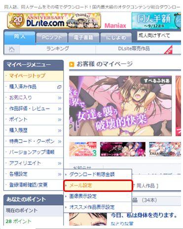 マイページ→メール設定