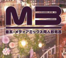 M32017秋【参加声優サークルをまとめてチェック!】