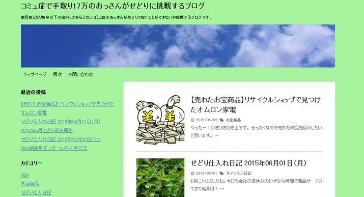 ブログのメニューに「トップページ」ボタンを追加する方法【ワードプレスでブログ構築】