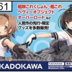 C89【KADOKAWA企業ブースのグッズを吟味しますかな】コミケ