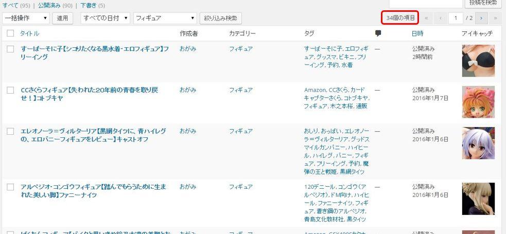 フィギュア記事30記事突破2