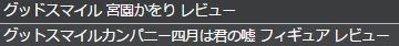 おがみブログ【人気記事検索フレーズランキング5】2016年2月第1週-9