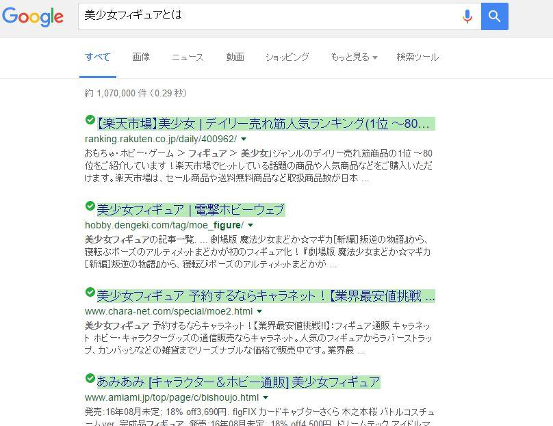 美少女フィギュア(google検索)