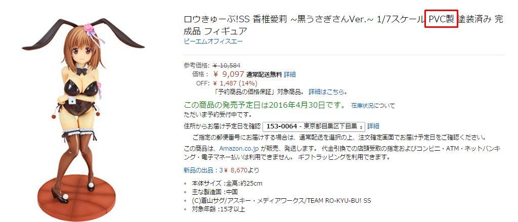ロウきゅーぶ!SS 香椎愛莉 ~黒うさぎさんVer.