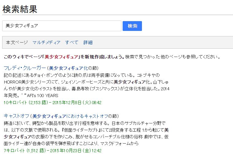 美少女フィギュア(wiki検索)